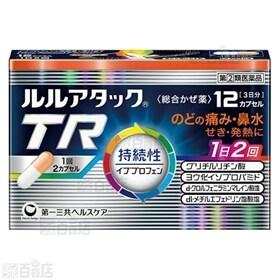 【指定第2類医薬品】ルルアタックTR 12cp