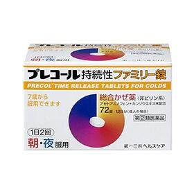 【指定第2類医薬品】プレコール持続性ファミリー錠 72錠