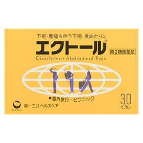 【第2類医薬品】エクトール PTP 30cp