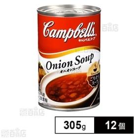 キャンベル オニオンスープ 305g×12個