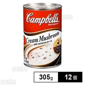 キャンベル クリームマッシュルーム 305g×12個