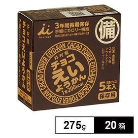 チョコえいようかん 5本入275g×20箱