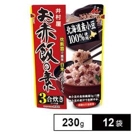 お赤飯の素 230g×12袋