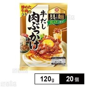 具麺 牛だし肉ぶっかけ 120g×20個