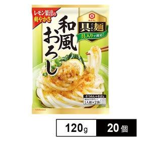 具麺 和風おろし 120g×20個