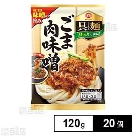 具麺 ごま肉味噌 120g×20個
