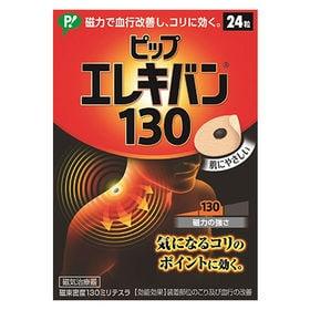 ピップエレキバン 130 24粒