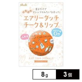 クラブ エアリータッチ チーク&リップ ふんわりオレンジ
