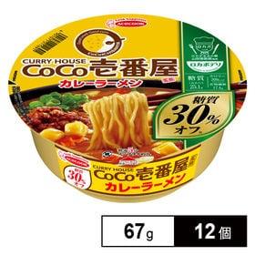 ロカボデリ CoCo壱番屋監修カレーラーメン 糖質オフ 67...