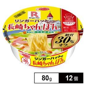 ロカボデリ リンガーハットの長崎ちゃんぽん 糖質オフ 80g...