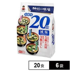 【神州一味噌】お徳用20食 減塩 20食×6袋