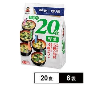 【神州一味噌】お徳用20食 野菜 20食×6袋