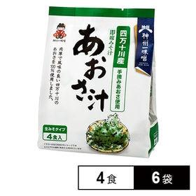 【神州一味噌】四万十川産あおさ汁 4食×6袋