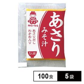 【神州一味噌】業務用 あさりみそ汁 100食×5袋