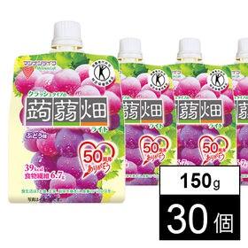 [30個] クラッシュタイプの蒟蒻畑ライトぶどう味 150g | 食べやすいハンディータイプのクラッシュフルーツこんにゃくです。