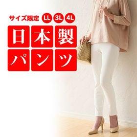 【1本】LLサイズ 純日本製! レジェンドホワイトパンツ