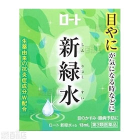 【第3類医薬品】ロート新緑水b