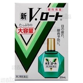 【第2類医薬品】新V・ロート