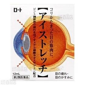 【第2類医薬品】ロートアイストレッチ