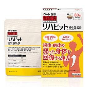 【第2類医薬品】和漢箋リハビット