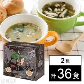 まるごと信州スープアソート6食 (2種×各3食)