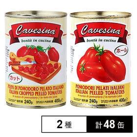 パンクラチオ カットトマト缶 400g/パンクラチオ ホール...