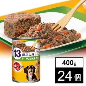 ペディグリー(P131) ペディグリー13歳ビーフ野菜400...