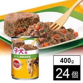 ペディグリー(P14) チャム子犬用ビーフ&緑黄色野菜400...