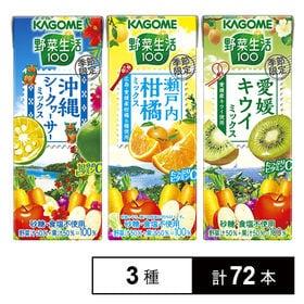 野菜生活100 3種セット(沖縄シークヮーサーミックス/瀬戸内柑橘ミックス/愛媛キウイミックス)