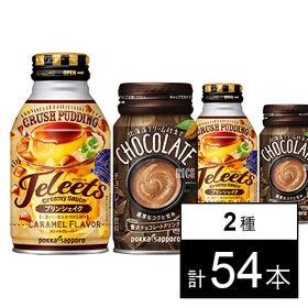 JELEETS プリンシェイク 缶275g/北海道クリーム仕立て 贅沢チョコレート 170ml缶