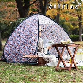 Sifflus(シフラス)/ポップアップテント (耐水・UP...