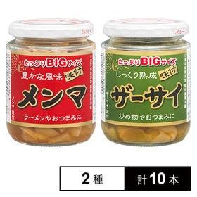 丸善食品 メンマ/ザーサイ大瓶 180g
