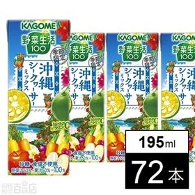 野菜生活100 沖縄シークヮーサーミックス 195ml