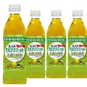 【32本+16本】大人のカロリミット 玉露仕立て緑茶プラス(リニューアル)
