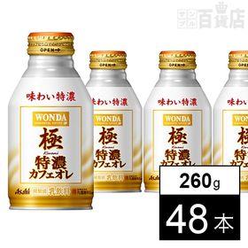 ワンダ 極 特濃カフェオレ ボトル缶260g