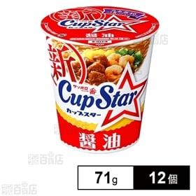 [12個]サッポロ一番 カップスターしょうゆ 71g | 香味野菜の旨味を合わせた醤油味