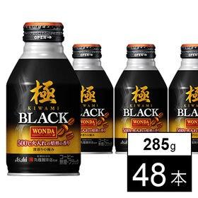 [48本]アサヒ ワンダ 極 ブラック ボトル缶285g