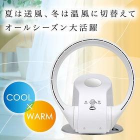 [ホワイト]温風機能付 羽根なしサーキュレーター/VS-S1...