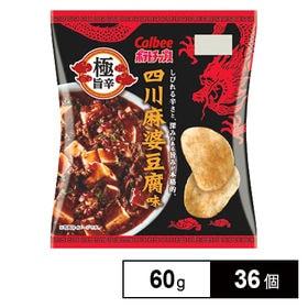 カルビー 極旨辛ポテトチップス四川麻婆味 60g