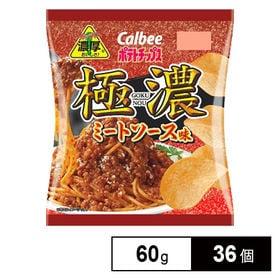 カルビー ポテトチップス極濃ミートソース味 60g