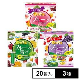 ユーワの青汁3点セット(おいしいフルーツ青汁・1日分の鉄&葉...