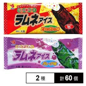 【各30個】ラムネアイスビタミンドリンク/ラムネアイスグレー...