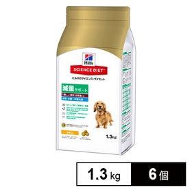 サイエンス・ダイエット 減量サポート 1歳以上/避妊・去勢後にも 小粒 小型~中型犬用 1.3kg