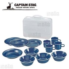 キャプテンスタッグ/ウエストホーロー食器セット (キャリング...