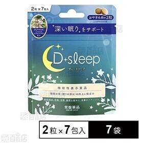 D sleep (ディースリープ)