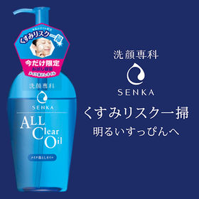 洗顔専科オールクリアオイル トライアル品 180ml