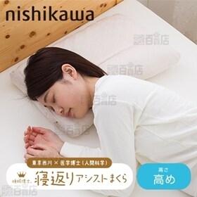 [寝返りアシスト枕(高め)]西川/西川×医学博士 睡眠博士シ...