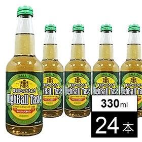 プリオ ハイボールテイスト330ml瓶