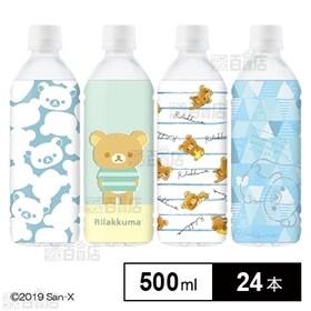 (通販限定) リラックマの天然水