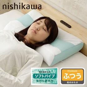 [ソフトパイプ/グリーン]西川/首にやさしい枕 (約58X3...